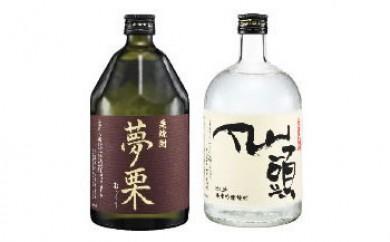夢栗 栗焼酎・仙頭 純米吟醸焼酎セット