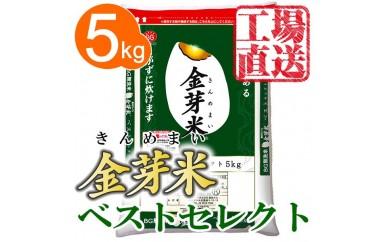 【29年産】金芽米ベストセレクト5kg