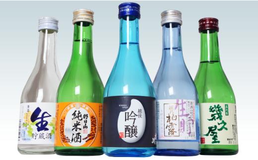 C1-03長岡銘酒ミニボトルセット(300ml×5本)
