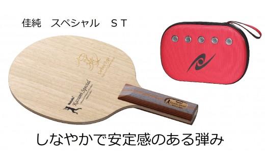 AE01_【グリップ:ST】Nittaku「佳純スペシャル」ラケット+ポロースケース(レッド)