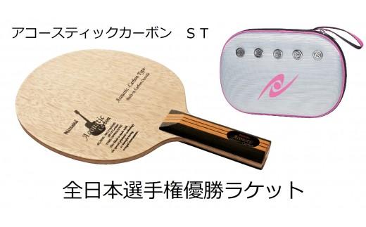 AE02_【グリップ:ST】Nittaku有名選手使用「アコースティックカーボン」ラケット+ポロースケース(シルバー)