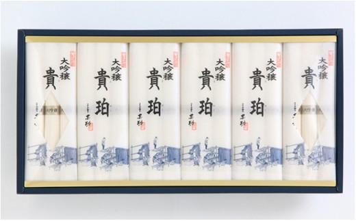 [№5668-0093]小豆島手延素麺 「大吟穣 貴珀」30-PG