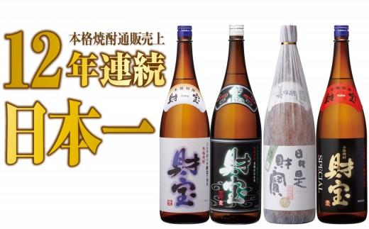 B2-2215/日本一の【麦焼酎】一升瓶4種飲み比べセット