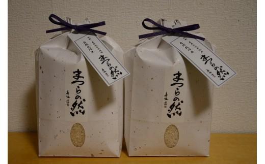 【B1-084】自然栽培米 まつらの然 7分づき2kg×2袋