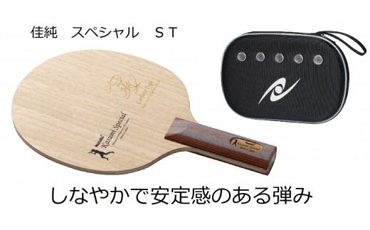 AE01_【グリップ:ST】Nittaku「佳純スペシャル」ラケット+ポロースケース(ブラック)