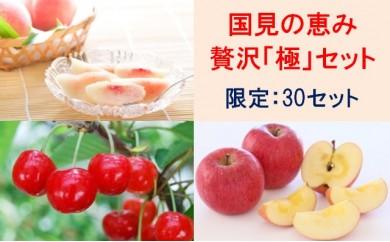 [№5785-0066]★国見の恵み贅沢「極」セット (さくらんぼ、もも、りんご)