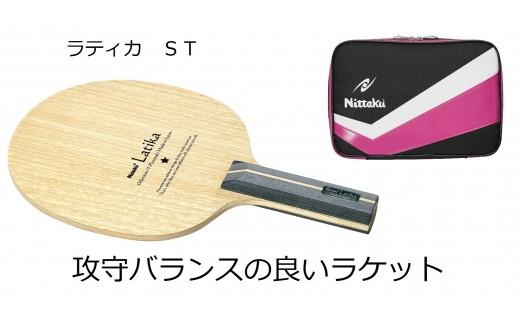 AE03_【グリップ:ST】世界のNittaku!ラティカ&スマッシュケース(ピンク)セット