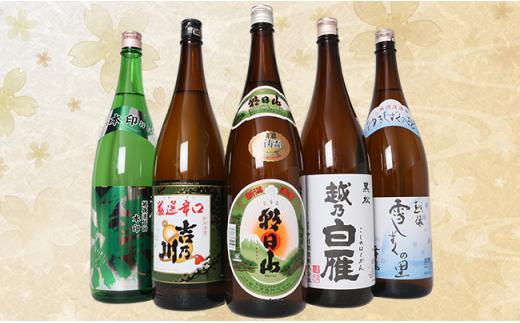 3-040 (第1弾)ふるさと長岡酒蔵巡り(1800ml×5本)