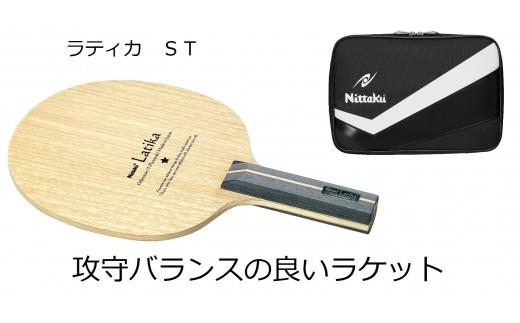 AE03_【グリップ:ST】世界のNittaku!ラティカ&スマッシュケース(ブラック)セット