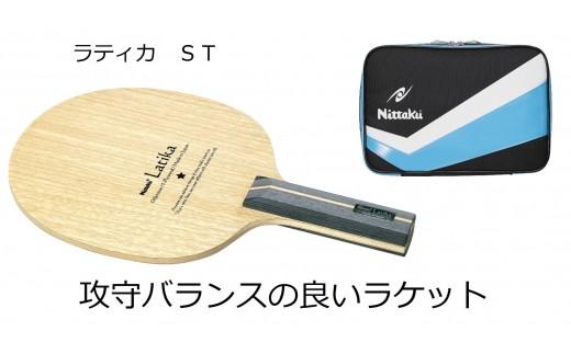 AE03_【グリップ:ST】世界のNittaku!ラティカ&スマッシュケース(サックス)セット