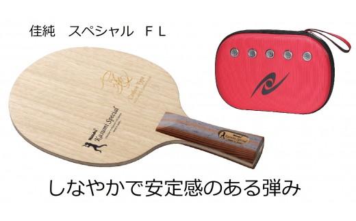 AE01_【グリップ:FL】Nittaku「佳純スペシャル」ラケット+ポロースケース(レッド)