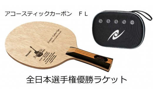 AE02_【グリップ:FL】Nittaku有名選手使用「アコースティックカーボン」ラケット+ポロースケース(ブラック)