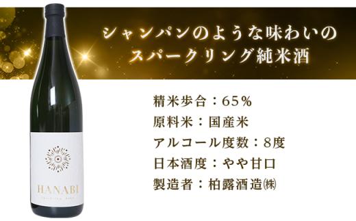 柏露 発泡純米清酒 HANABI 720ml