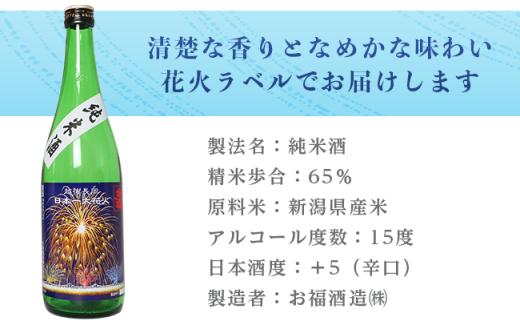 お福正宗 純米酒 花火ラベル 720ml
