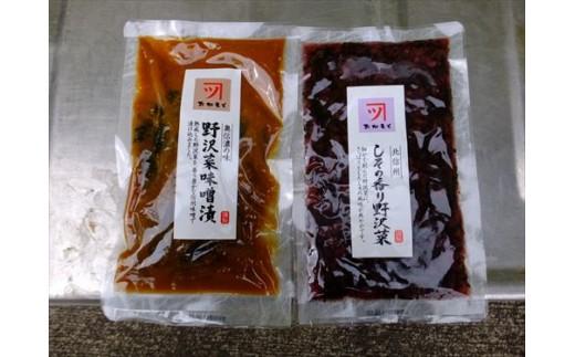 野沢菜味噌漬・しその香り野沢菜