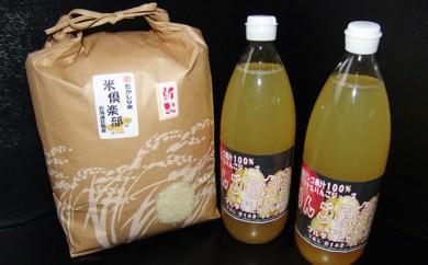 [№5724-0205]【2018年12月中旬からお届け】ななつぼし精米5kgとりんごジュースのセット
