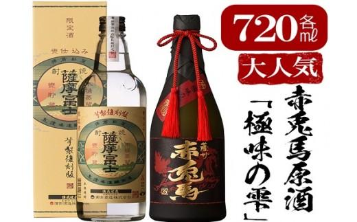 B-018 厳選2種飲み比べ!赤兎馬原酒と薩摩富士復刻版