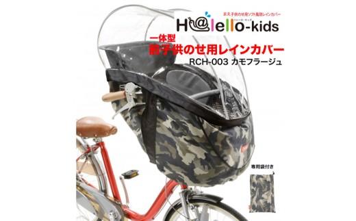 H191 一体型前子供乗せ用レインカバー(カモフラージュ)