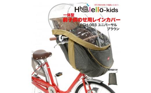 H193 一体型前子供乗せ用レインカバー(ユニバーサルブラウン)