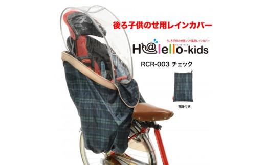 H198 後ろ子供乗せ用レインカバー(チェック)