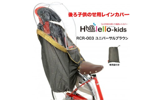 H199 後ろ子供乗せ用レインカバー(ユニバーサルブラウン)