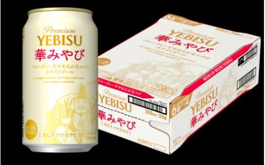 A9-003 サッポロヱビス華みやび350ml缶24本(1ケース)