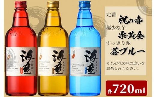 A-299 ご自宅で飲み比べ!人気の海童3種(赤・青・黄)セット