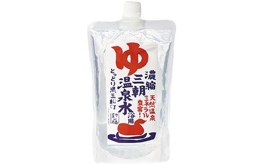 濃縮三朝温泉水(浴用)A