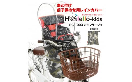 H194 あと付け前子供乗せ用レインカバー(カモフラージュ)