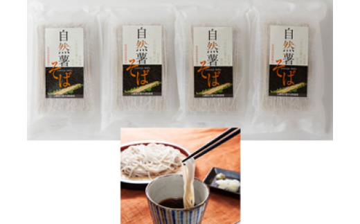 D-12 自然薯そば40食分セット