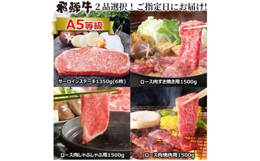 A5等級 選べるプレミアム飛騨牛商品券(6) ※2品選択ご指定日にお届け!