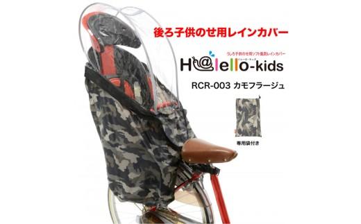 H197 後ろ子供乗せ用レインカバー(カモフラージュ)