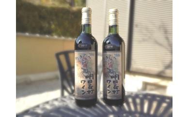 明日香村ワイン(2本入/製造年2016年・2017年)
