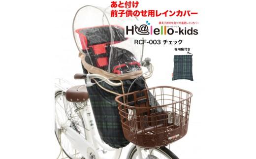 H195 あと付け前子供乗せ用レインカバー(チェック)