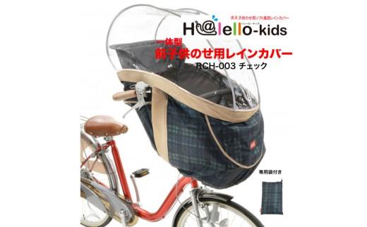H192 一体型前子供乗せ用レインカバー(チェック)