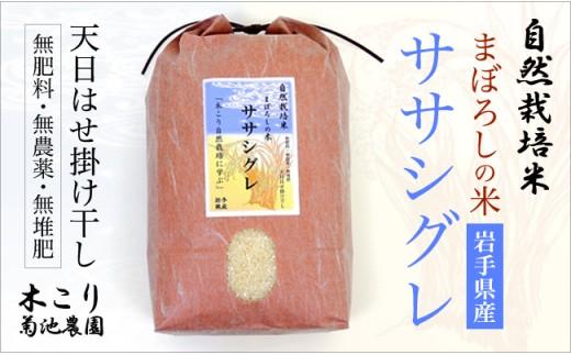 木こりの菊池農園 自然栽培米30年度産【ササシグレ】(白米・玄米) 5kg