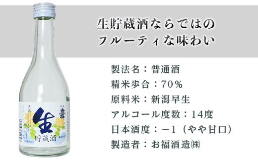 お福正宗 生貯蔵酒 300ml