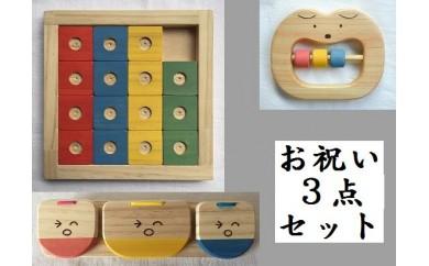 木のおもちゃ「スライドパズル&三連カスタくん&ワンニャン歯がため」3点セット