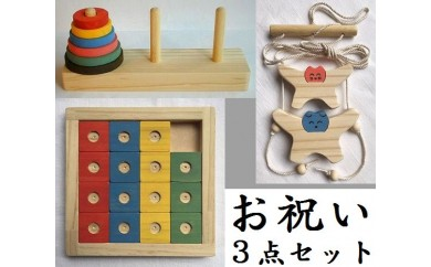 木のおもちゃ「脳活ディスクパズル(6枚)&スライドパズル&昇りワンニャン」3点セット