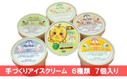 18-7 手づくりアイスクリーム 7個(6種)