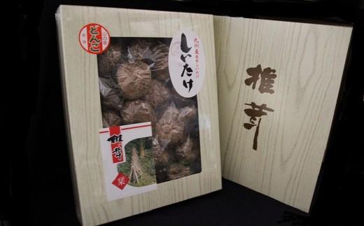 【A222】九州産どんこ椎茸 化粧箱入り (GKG-50)