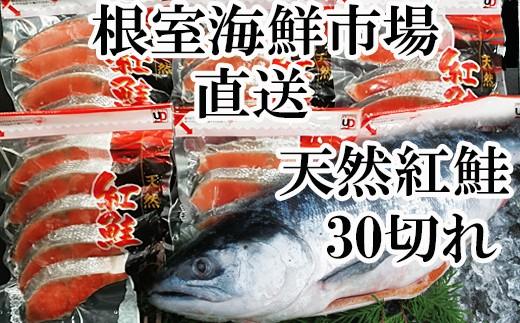 CA-14105 根室海鮮市場<直送>甘口紅鮭30切