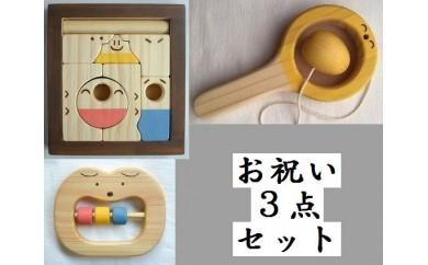 木のおもちゃ「コロポコ積木パズル(ミニミニ)&ワンニャン歯がため&たまごキャッチくん」3点セット