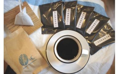 自家焙煎コーヒー豆とドリップパック