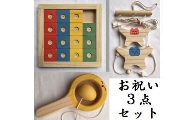 木のおもちゃ「スライドパズル&たまごキャッチくん&昇りワンニャン」3点セット