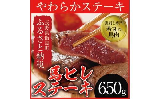 62 若丸の馬肉 ヒレステーキ(加熱用)650g