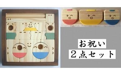 木のおもちゃ「コロポコ積木パズル(ショート)&三連カスタくん」2点セット