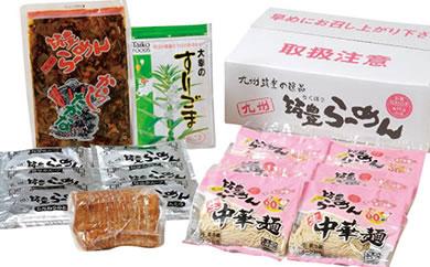筑豊ラーメン6食セット