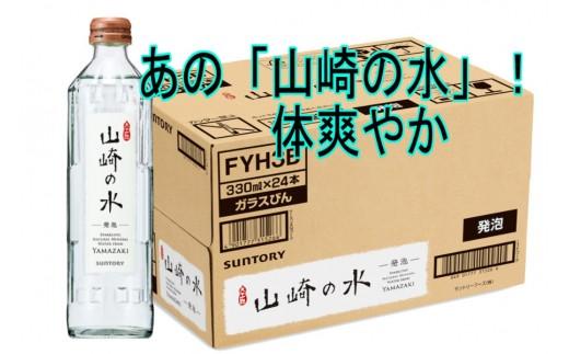 A5-056 サントリー 山崎の水(発泡)330mlビン24本(1ケース)
