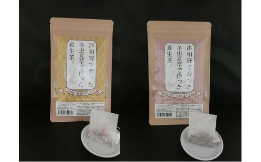 津和野の冬虫夏草で作った養生茶。2種セット①「巡りのきほん」&「うるおいの毎日」